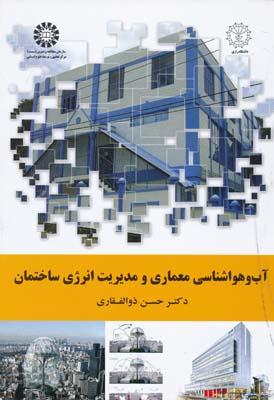 آب و هواشناسي معماري و مديريت انرژي ساختمان - ذوالفقاري