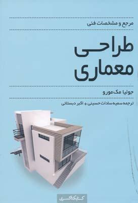 مرجع و مشخصات فني طراحي معماري