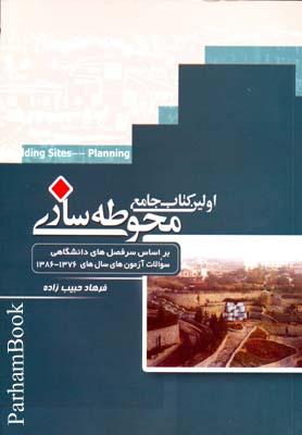 اولين كتاب جامع محوطه سازي