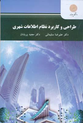 طراحي و كاربرد نظام اطلاعات شهري - سليماني