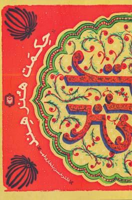 حكمت هنر هند - بلخاري قهي