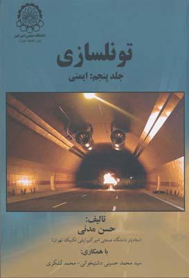 تونلسازي جلد 5 ايمني