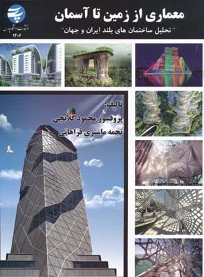 معماري از زمين تا آسمان - گلابچي
