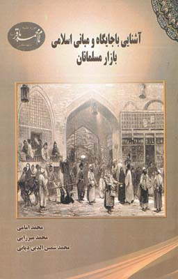 آشنايي با جايگاه و مباني اسلامي بازار مسلمانان - امامي