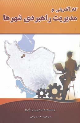 كارآفريني و مديريت راهبردي شهرها - راعي