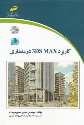 كاربرد 3ds max در معماري با cd - حسن دوست