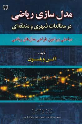 مدل سازي رياضي در مطالعات شهري و منطقه اي - حاتمي نژاد