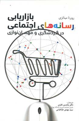 بازاريابي رسانه هاي اجتماعي در گردشگري و مهمان نوازي