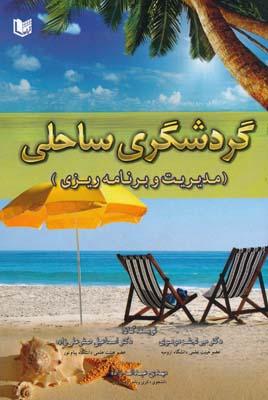 گردشگري ساحلي مديريت و برنامه ريزي - موسوي