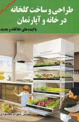 طراحي و ساخت گلخانه در خانه و آپارتمان - مقصودي