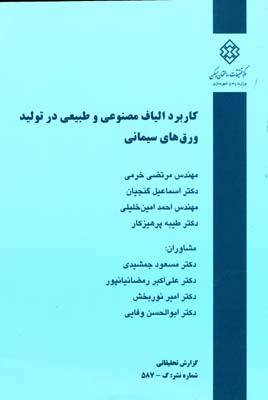نشریه 587 کاربرد الیاف مصنوعی و طبیعی در تولید ورق های سیمانی