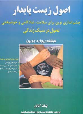 اصول زيست پايدار ج1 - منصوريان