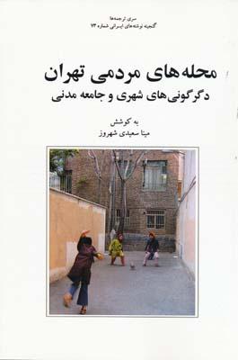 محله هاي مردمي تهران دگرگوني هاي شهري و جامعه مدني - سعيدي شهروز