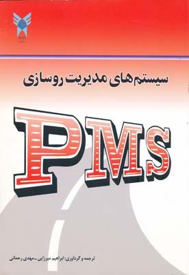 سيستم هاي مديريت روسازي pms - ميرزايي