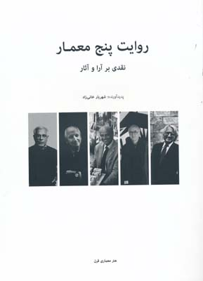 روايت پنج معمار نقدي بر آرا و آثار - خاني زاد