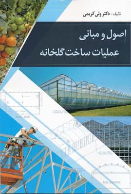 اصول و مباني عمليات ساخت گلخانه - ولي كريمي