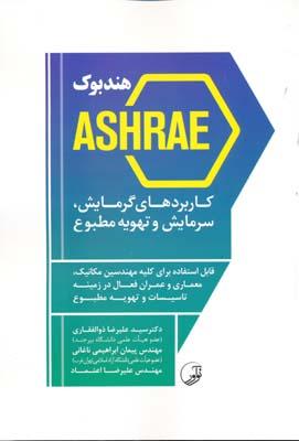 هندبوك ashrae كاربردهاي گرمايش سرمايش و تهويه مطبوع - ذوالفقاري