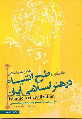مقدمه اي بر طرح اشيا در هنر اسلامي ايران،
