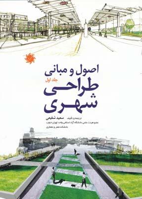 اصول و مباني طراحي شهري ج1 - شفيعي