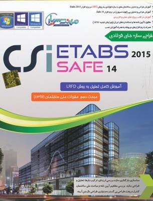 dvd طراحي سازه هاي فولادي csi etabs2015 safe14