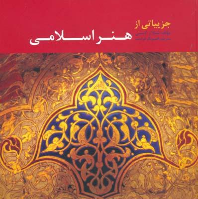 جزيياتي از هنر اسلامي- فراست