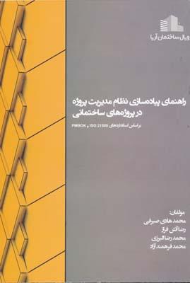 راهنماي پياده سازي نظام مديريت پروژه در پروژه هاي ساختماني - صيرفي