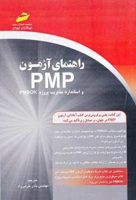 راهنماي آزمون pmp و استاندارد مديريت پروژه pmbok