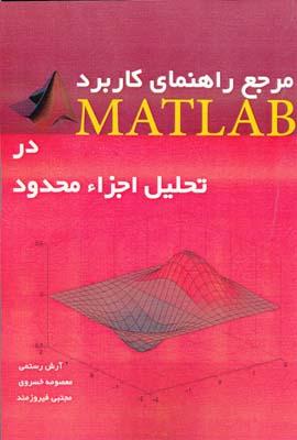 مرجع راهنماي كاربرد matlab در تحليل اجزا محدود - رستمي