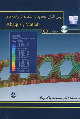 روش المان محدود بااستفاده ار برنامه هاي abaqus و matlab با cd
