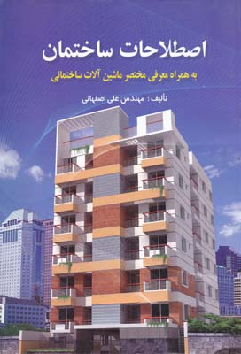 اصلاحات ساختمان به همراه معرفي مختصر ماشين آلات ساختماني - اصفهاني