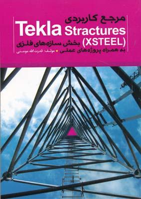 مرجع كاربردي tekla stractures بخش سازه هاي فلزي به همراه پروژه هاي عملي - مومني