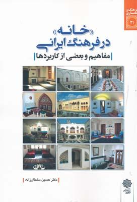 خانه در فرهنگ ایرانی مفاهیم و بعضی از کاربردها _ سلطان زاده