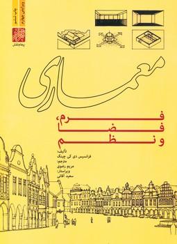 معماري فرم فضا و نظم (ويرايش4) همراه cd