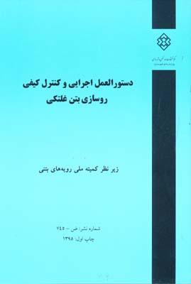 نشريه 745 دستورالعمل اجرايي و كنترل كيفي روسازي بتن غلتكي