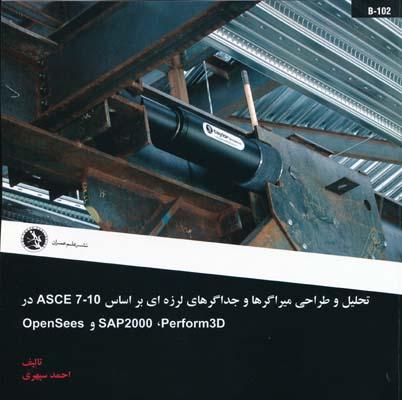 تحليل و طراحي ميراگرها و جداگرهاي لرزه اي بر اساس asce 7-10 در perform 3d - sap
