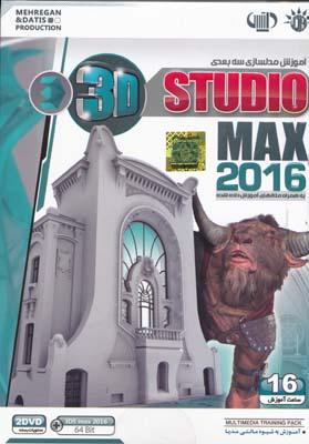 dvd آموزش مدلسازي سه بعدي studio max 2016
