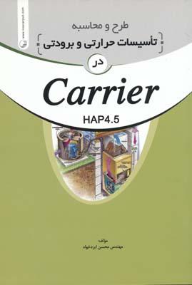 طرح و محاسبه تاسيسات حرارتي و برودتي در carrier