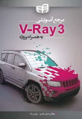 مرجع آموزشي v.ray3 - كيان
