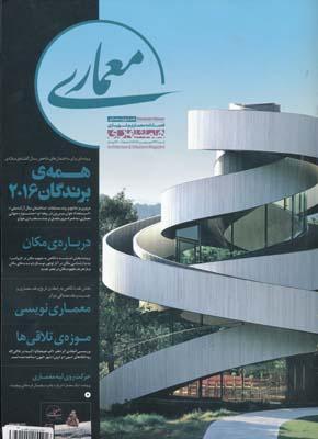 مجله همشهري معماري 33
