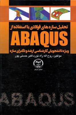 تحليل سازه هاي فولادي با استفاده از abaqus ويژه ارشد و دكتري