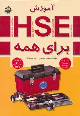 آموزش HSE براي همه - عظيمي