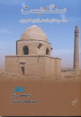 سنگ بست - مجموعه اي تاريخي از دوره غزنوي