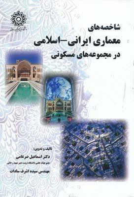 شاخصه هاي معماري ايراني اسلامي در مجموعه هاي مسكوني