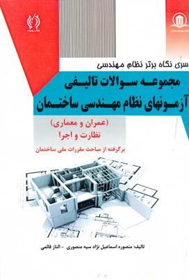 مجموعه سوالات تاليفي آزمونهاي نظام مهندسي ساختمان - اسماعيل نژاد سيه منصوري