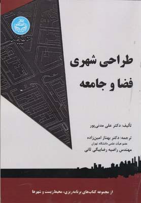 طراحی شهری فضا و جامعه - مدنی پور