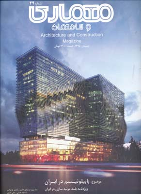 فصلنامه معماري و ساختمان 49