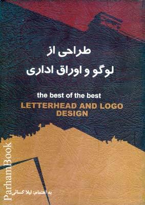 طراحي از لوگو و اوراق اداري