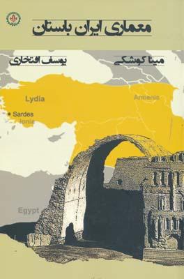 معماري ايران باستان - كوشكي