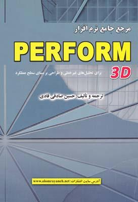 مرجع جامع نرم افزار perform 3d - صادقي قادي