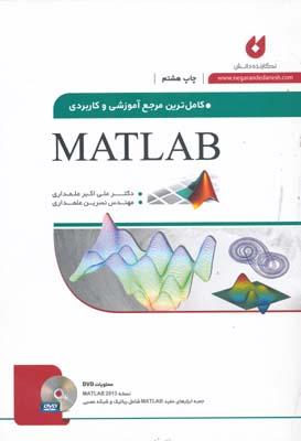 كامل ترين مرجع آموزشي و كاربردي matlab - علمداري